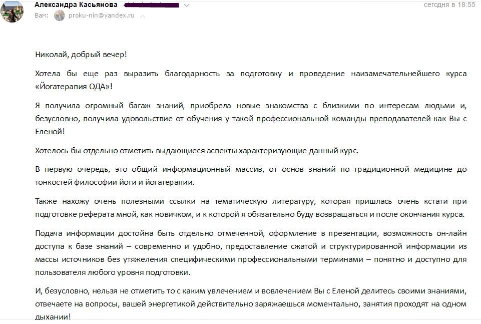 2016 КасьяноваОтзыв по йогатерапии ОДА Прокунины