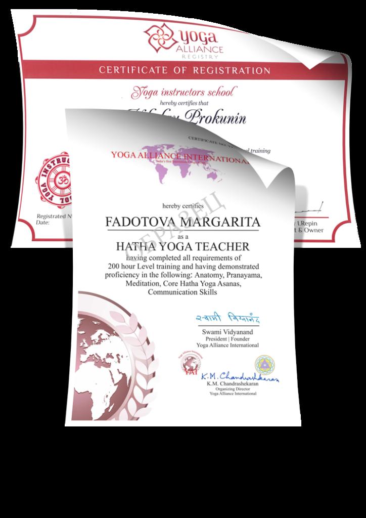 Хатха йога Международные сертификаты Академии Йои и Йогатерапии Прокуниных