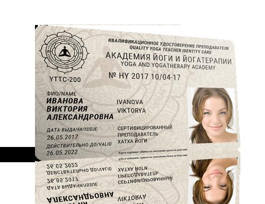 ПЛАСТИКОВАЯ КАРТА преподавателя Академии Йоги и Йогатерапии Прокуниных