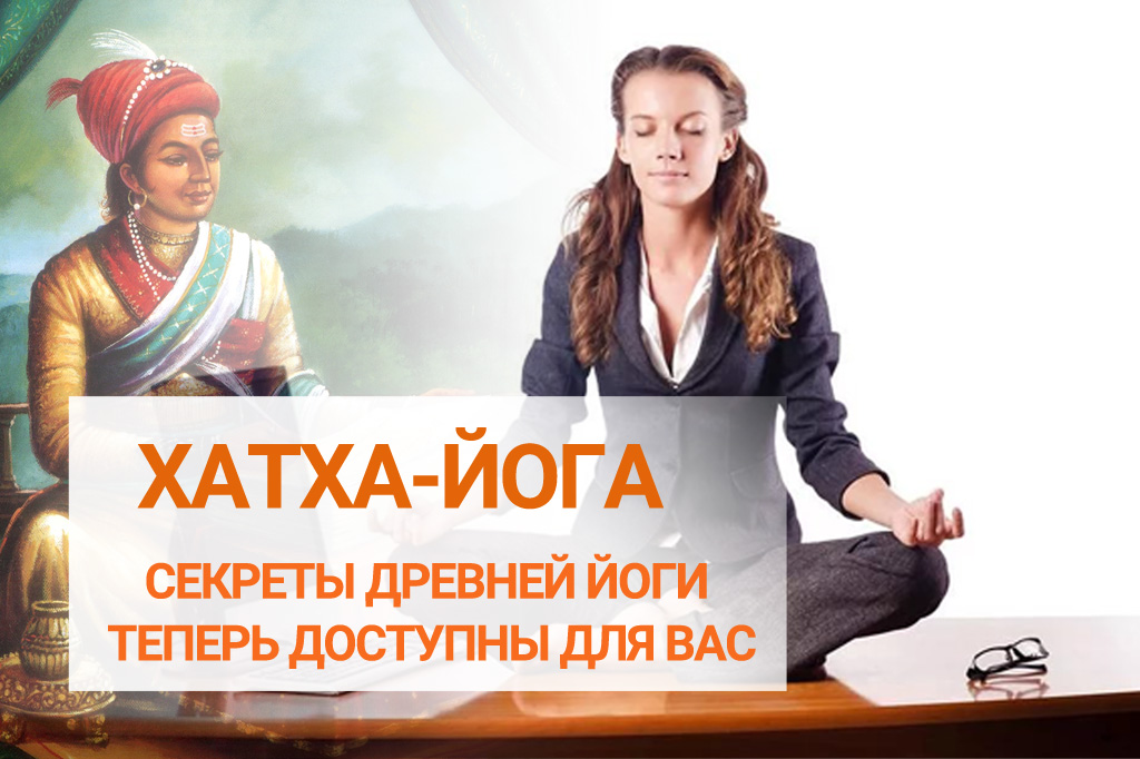 Курс хатхайоги для преподавателей в Академии Йоги и Йогатерапии