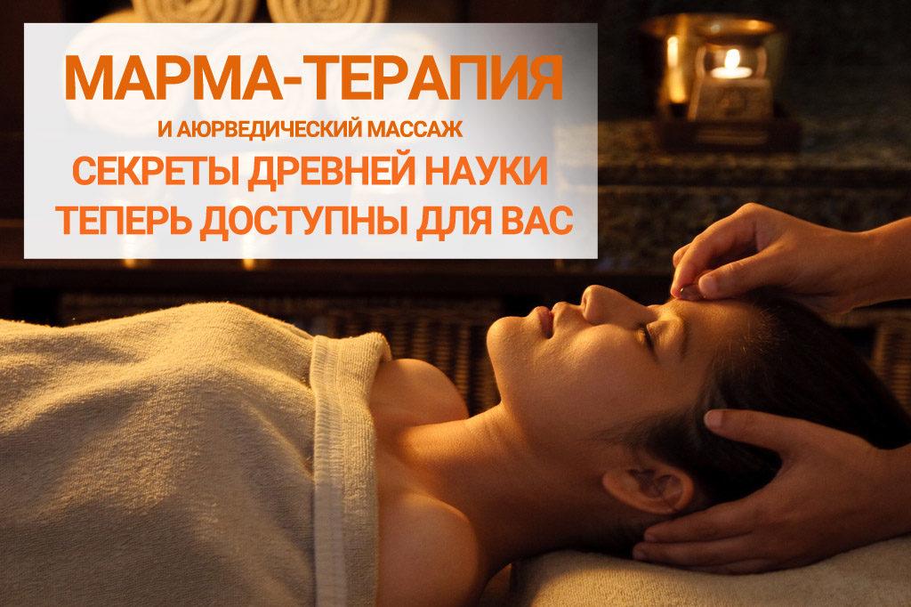 Аюрведический массаж и марма-терапия Прокунины