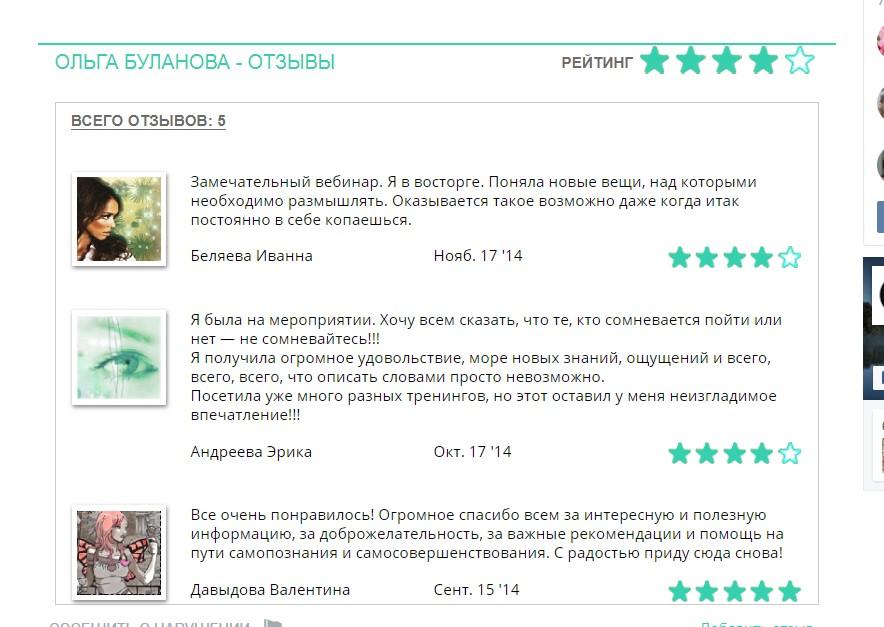 Ольга Буланова Отзыв - Преподаватель Академии Йоги и Йогатерапии Прокуниных